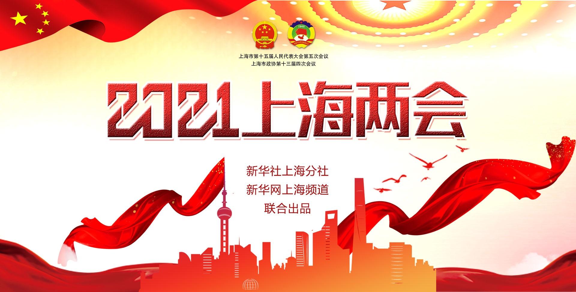 2021上海两会