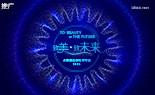 【直播】致美·致未来——2021上海家化战略发布会