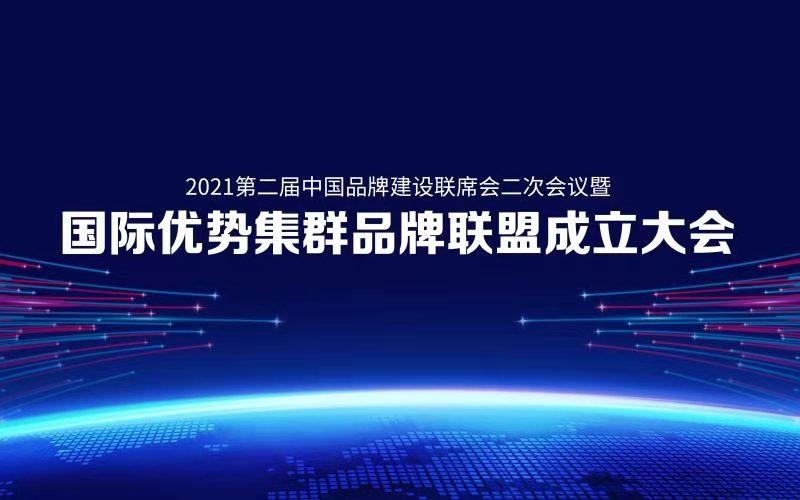 【新华云直播】国际优势集群品牌联盟成立大会