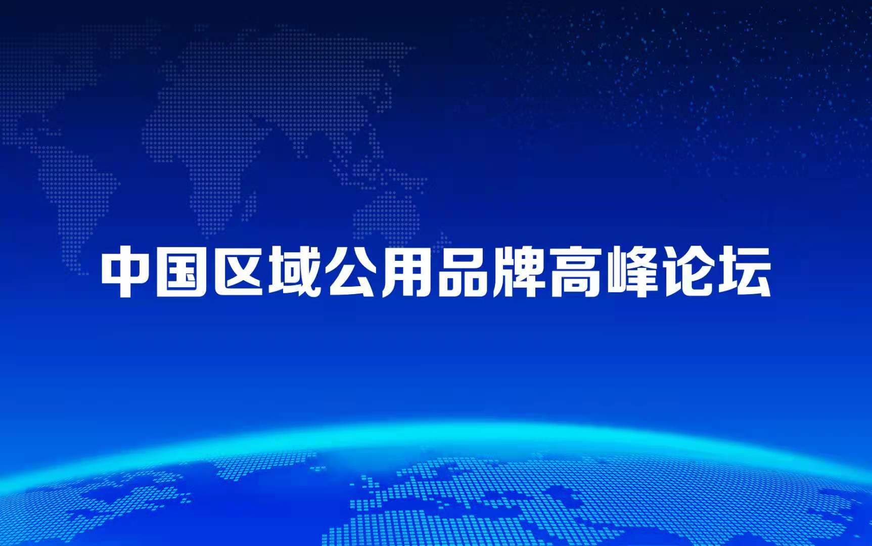 【新华云直播】中国区域公用品牌高峰论坛