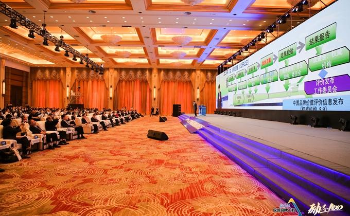 新华直播|2021中国品牌价值评估信息发布暨中国品牌建设高峰论坛