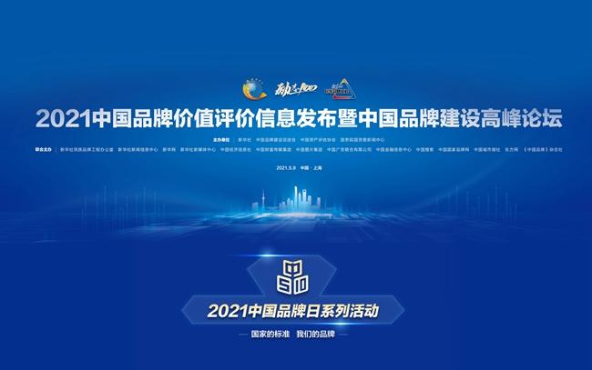 【新华云直播】2021中国品牌价值评估信息发布暨中国品牌建设高峰论坛