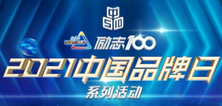 2021中国品牌日