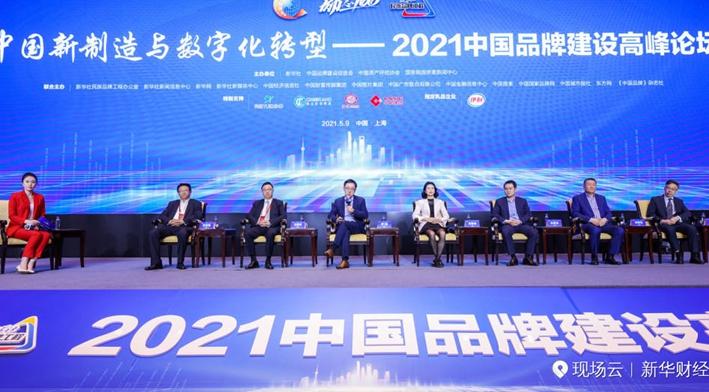 新华直播|中国新制造与数字化转型——2021中国品牌建设高峰论坛