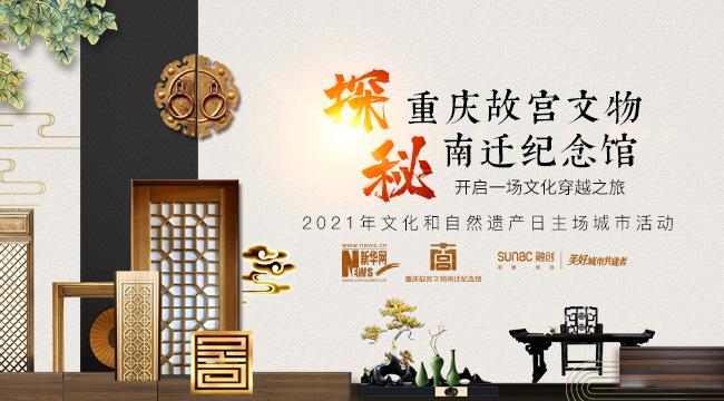新华网带你探秘重庆故宫文物南迁纪念馆 开启一场文化穿越之旅