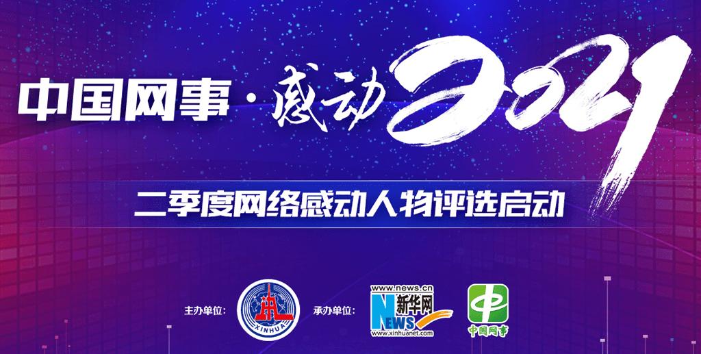 中国网事·感动2021