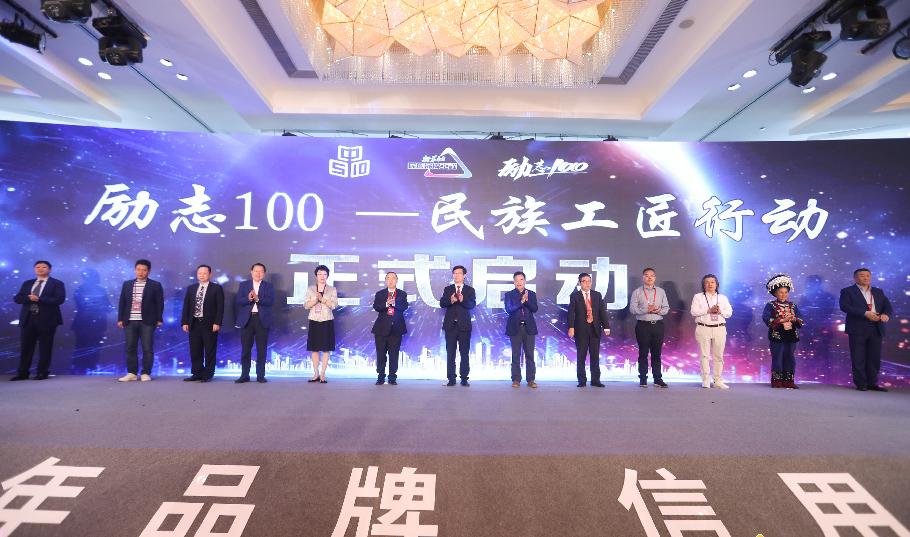 """""""励志100——民族工匠行动""""正式启动"""