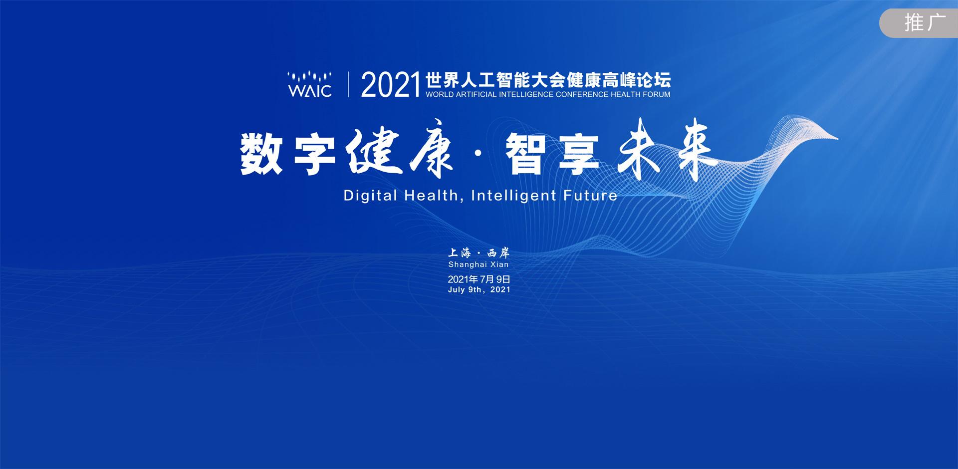 2021世界人工智能大会健康高峰论坛