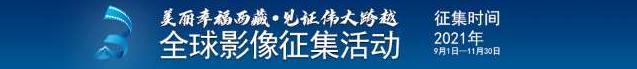 """""""美丽幸福西藏·见证伟大跨越""""第二届中国西藏网络影像节"""