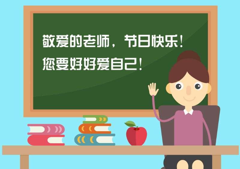 敬爱的老师,节日快乐!您要好好爱自己!