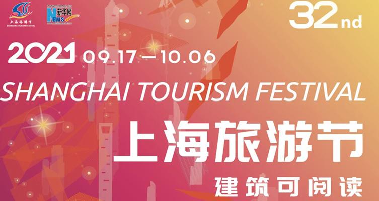 第三十二届上海旅游节