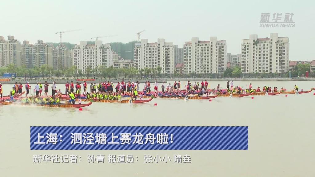 上海:泗泾塘上赛龙舟啦!