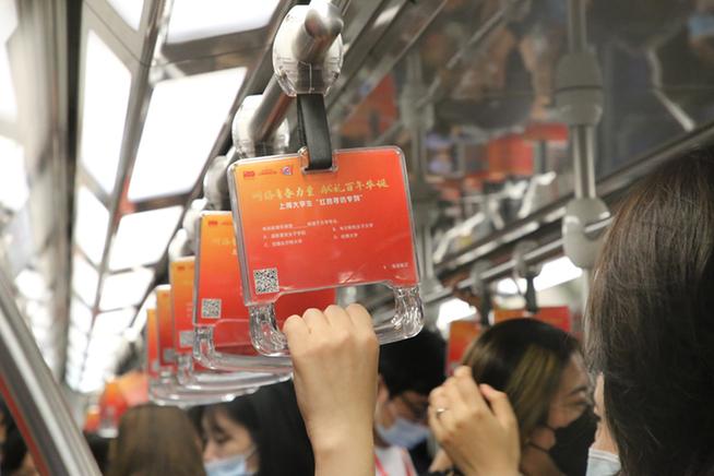 """上海地鐵10號線大學生""""紅色尋訪專列""""正式運行"""
