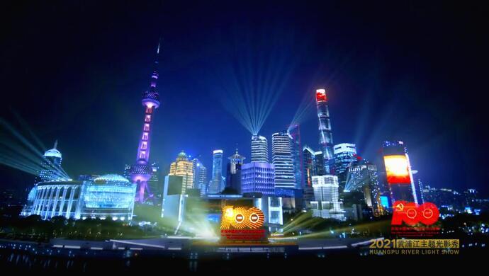 上海黃浦江流光溢彩慶祝建黨百年