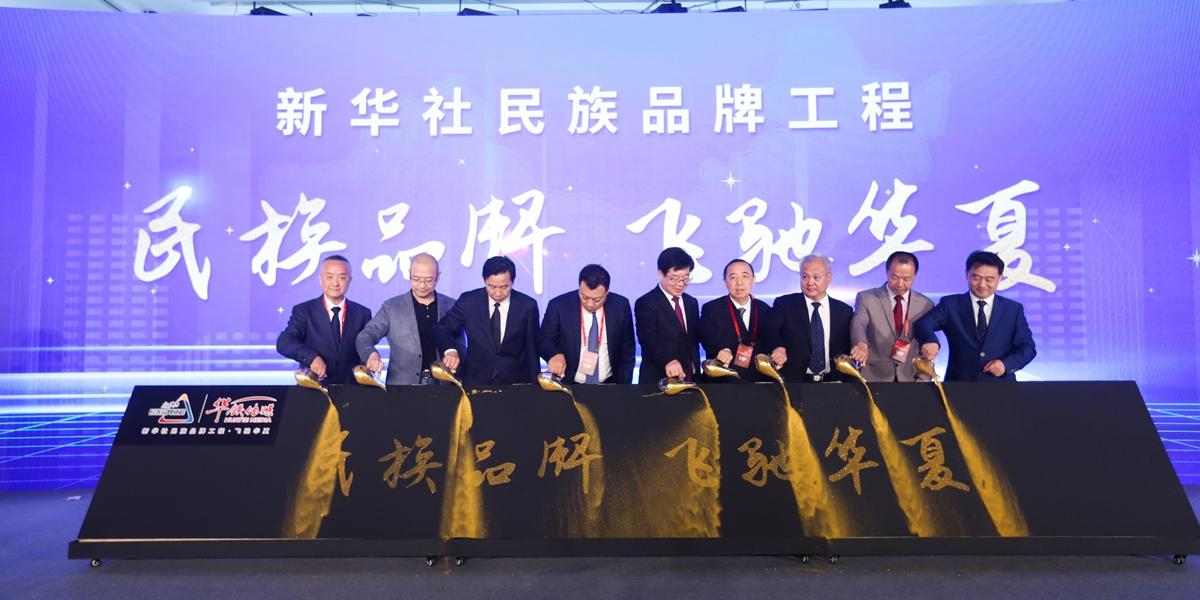 2021品牌信用建设高峰论坛在沪启动