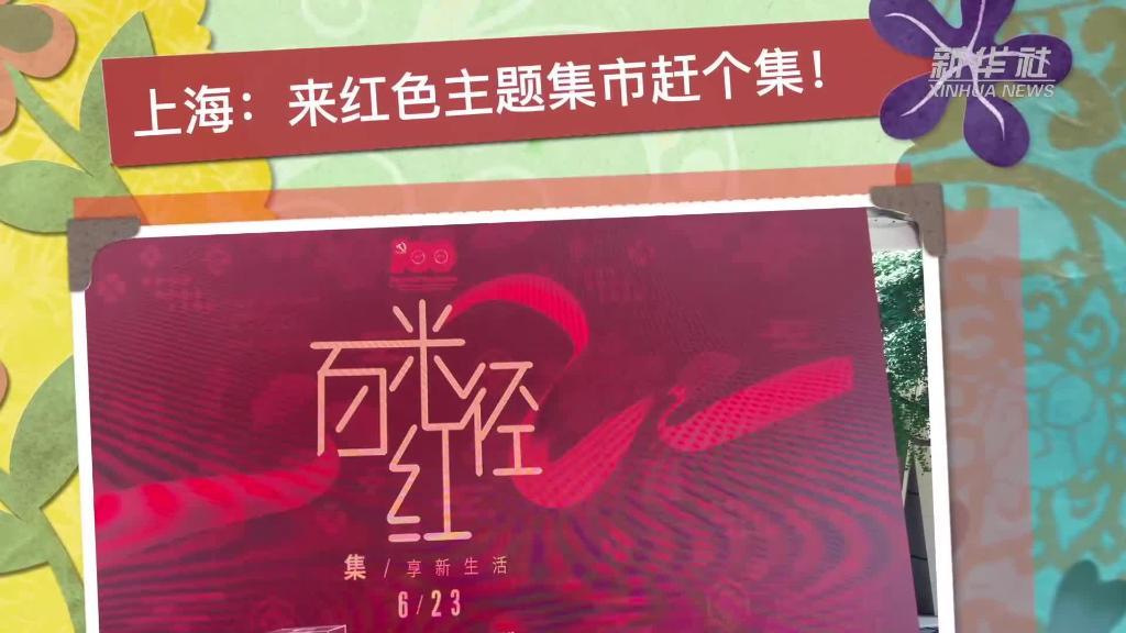 上海:来红色主题集市赶个集!