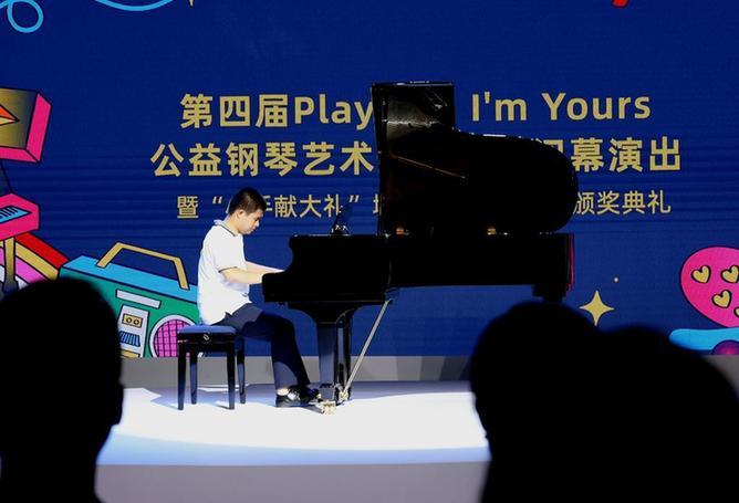 公益钢琴赛 展现少年风采