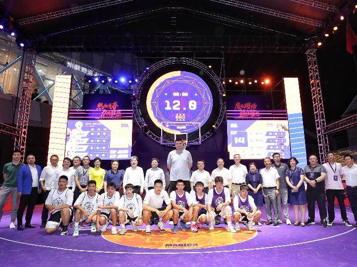 沪青少年三对三超级篮球赛开赛 姚明鼓励年轻人