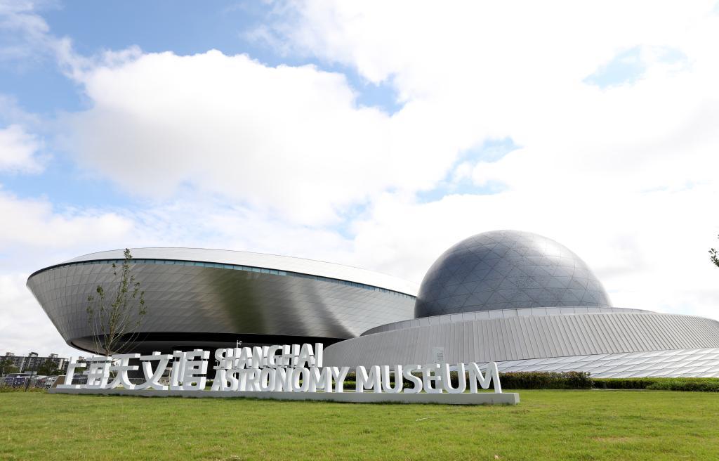 全球建筑规模最大天文馆上海天文馆开馆