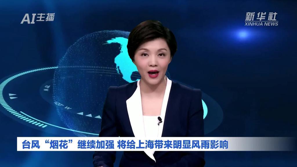 """AI合成主播 台风""""烟花""""继续加强 将给上海带来明显风雨影响"""