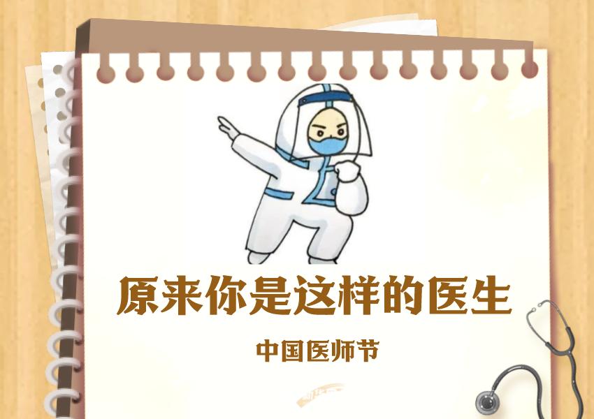 中国医师节丨原来你是这样的医生