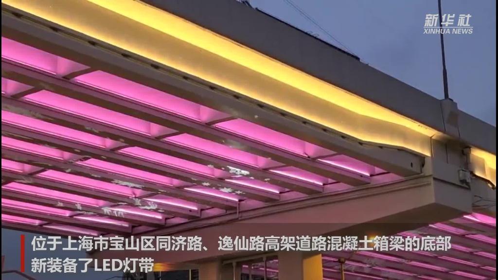上海:高架换靓装 魔幻灯光秀