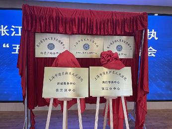 """上海张江""""五位一体""""新机制打通劳动争议闭环处置"""