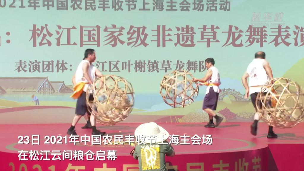 """中国农民丰收节来了!上海松江""""云间粮仓""""打开"""