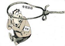 """上海法院集中打击""""老赖"""" 2014年557人被拘留"""