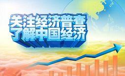 上海市第三次经济普查主要数据今天公布