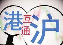 沪港通3月2日启动沽空机制 黄金沪港通或6月开通