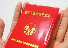3月1日起支内支边人员回沪可申领计划生育奖励费