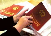 上海暂不启用新簿证 启用现有房产证也不会失效