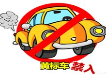 4月1日起沪黄标车限行 范围扩大郊环以内全天禁行