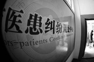 沪拟出台《上海市医患纠纷预防与调解办法》细则