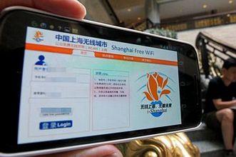 i-Shanghai免费wifi将不限时长 年底覆盖900处