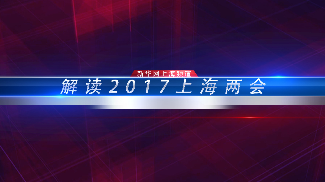 【动新闻】解读2017上海两会:市政协常委会工作报告