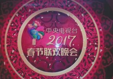 鸡年央视春晚首次彩排 大牌明星不摆谱(图)