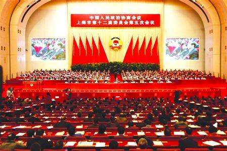 政协上海市十二届五次会议胜利闭幕