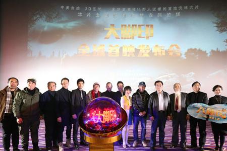 《大脚印》全球首映礼 2月10日丛林大脚独步上映