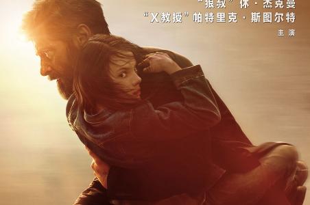 """《金刚狼3》3月上映 新预告""""小金刚狼""""不好惹"""