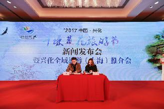 兴化市旅游局与票管家签约仪式