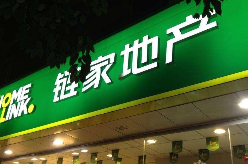 上海链家洗牌:总部空降一把手 业务架构重建
