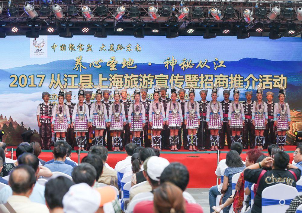 感受侗歌苗舞贵州黔东南州旅游推介会在沪举行