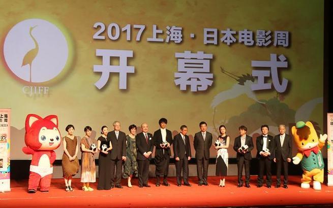 2017上海·日本电影周开幕