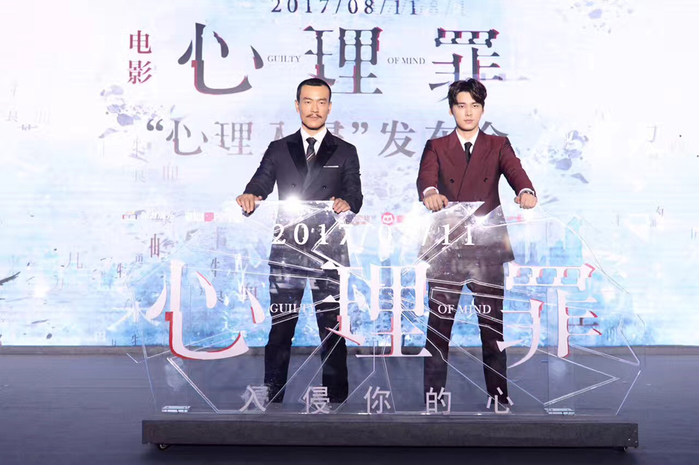 上海电影节迎《心理罪》发布会 曝震撼预告片
