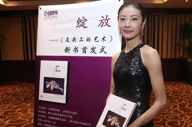谭元元新书《足尖上的艺术》上海首发