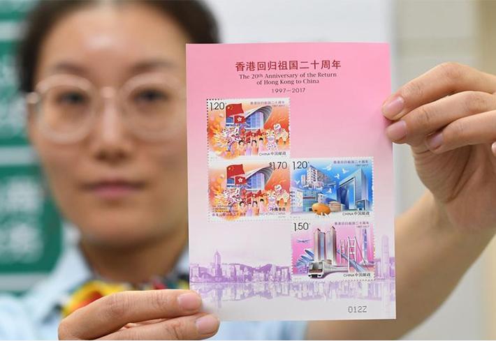 《香港回归祖国二十周年》纪念邮票7月1日发行
