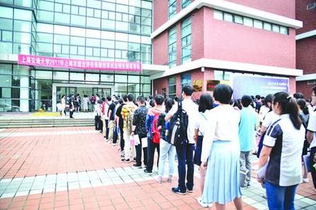沪9高校综合评价录取改革试点校测结束 高中素质报告首引入