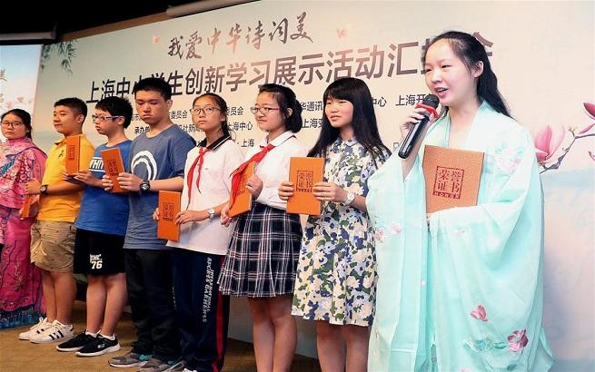 """上海举办""""我爱中华诗词美""""创新学习展示活动"""